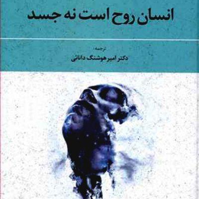کتاب انسان روح است نه جسد رئوف عبید امیر هوشنگ دانایی