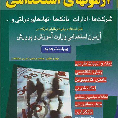 کتاب آزمون استخدامی عمومی (شباهنگ)