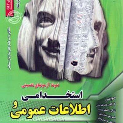 کتاب استخدامی و اطلاعات عمومی ساریخانی ایران فرهنگ