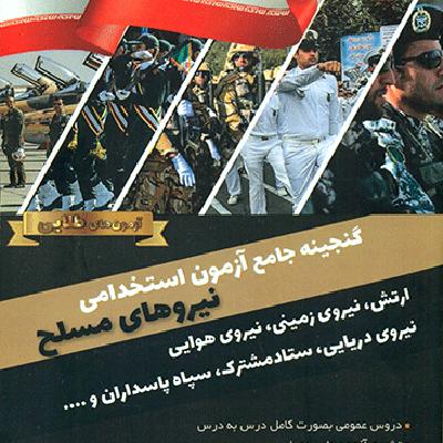 کتاب گنجینه جامع آزمون استخدامی نیروهای مسلح دانش پارسیان