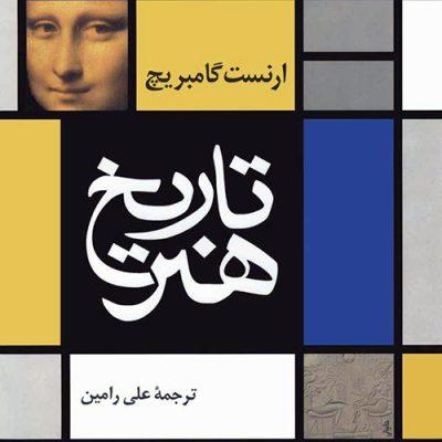 کتاب تاریخ هنر ارنست گامبریچ (نشر نی)