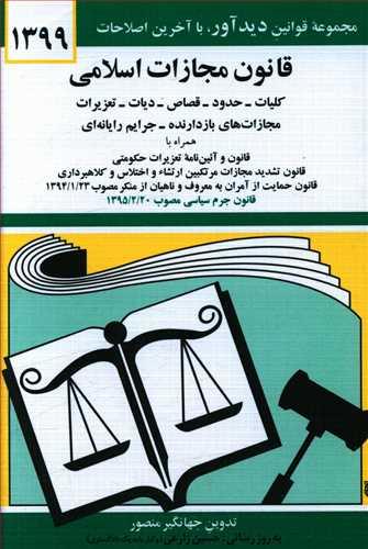 کتاب قانون مجازات اسلامی جهانگیر منصور