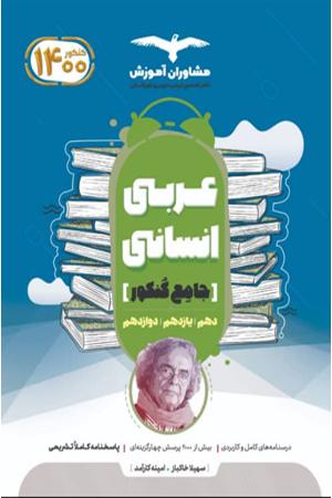 کتاب عربی انسانی جامع کنکور (مشاوران آموزش)