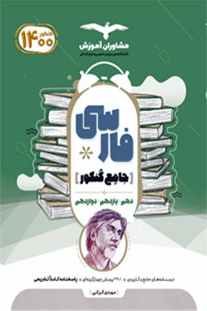 فارسی جامع کنکور۱۴۰۰(۱۰٫۱۱٫۱۲) مشاوران آموزش