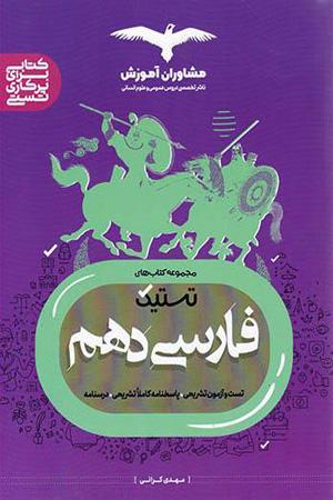 فارسی دهم مشاوران (تستیک)
