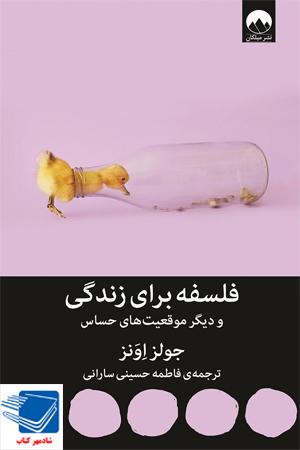 خرید کتاب فلسفه برای زندگی و دیگر موقعیتهای حساس از:جولز اونز،فاطمه حسینی سارانی ناشر:نشر میلکان