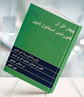 -کتاب-چهار-اثر-از-فلورانس-اسکاول-شین