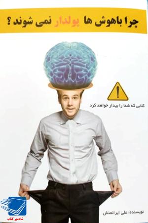 خرید کتاب چرا باهوش ها پولدار نمی شوند ؟ استاد علی ایرانمنش