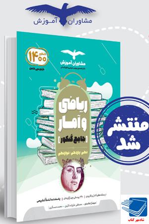 کتاب ریاضی و آمار جامع کنکور۱۴۰۰( مشاوران آموزش)